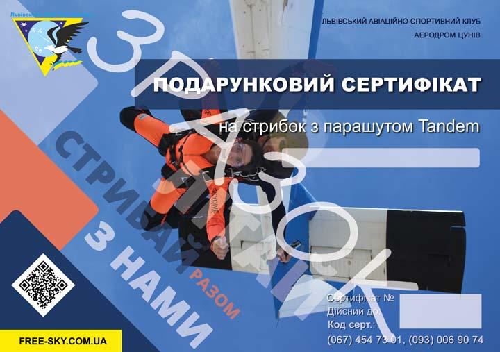 Подарунковий сертифікат на стрибок з парашутом