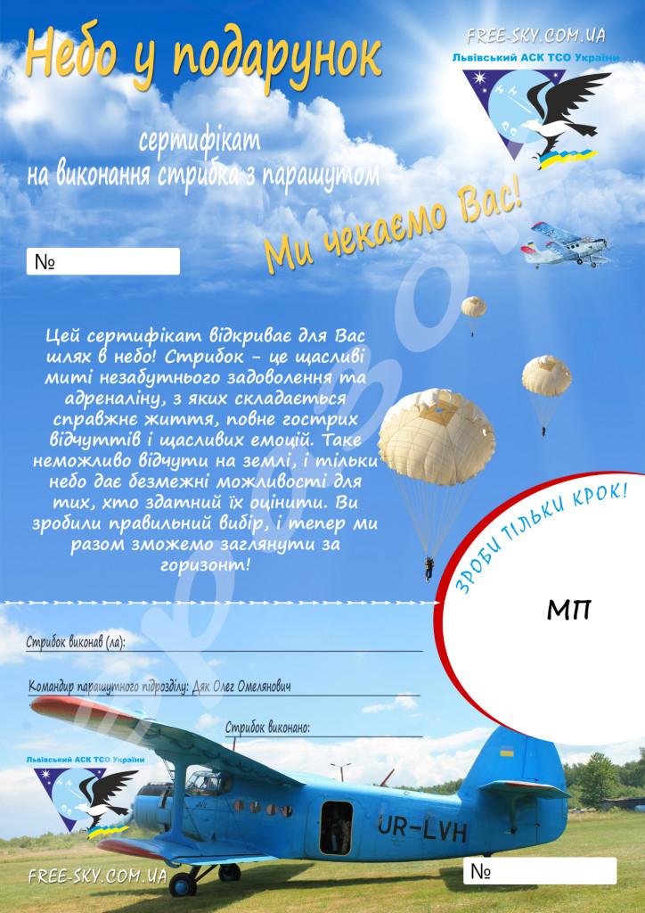 Подарунковий сертифіка на стрибок з парашутом