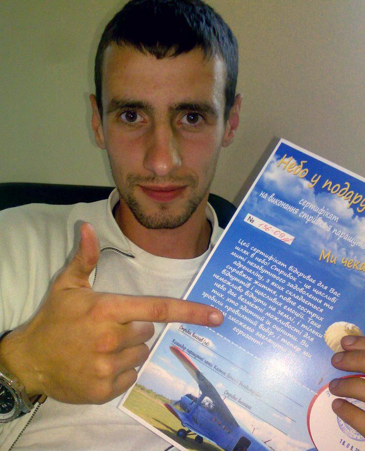 Сертифікат на стрибок з парашутом