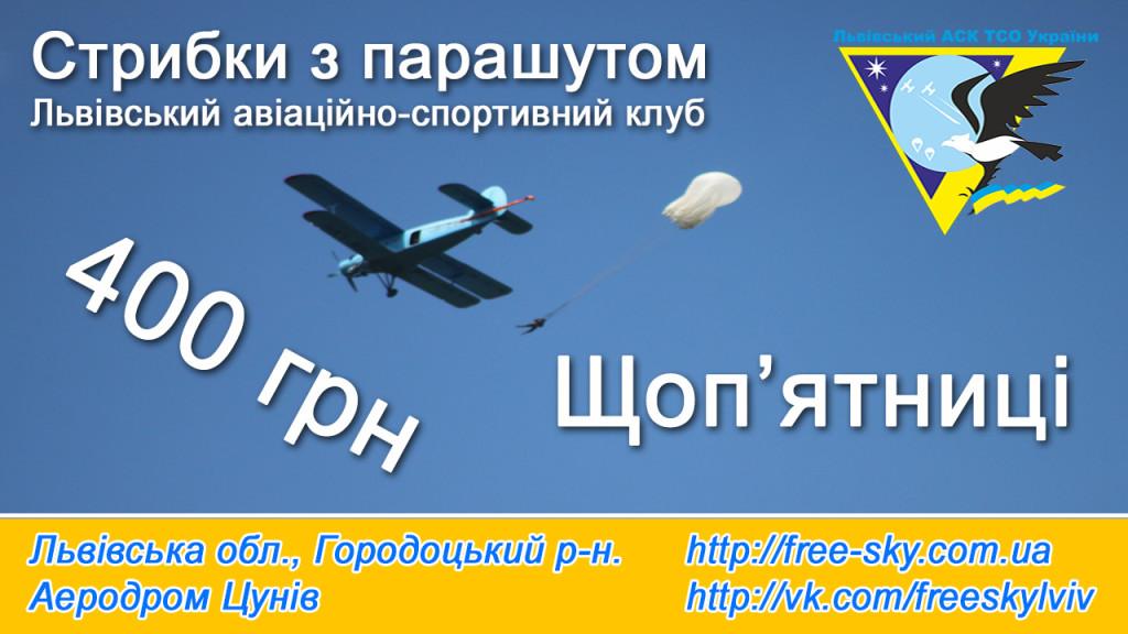 Стрибки з парашутом у пятницю