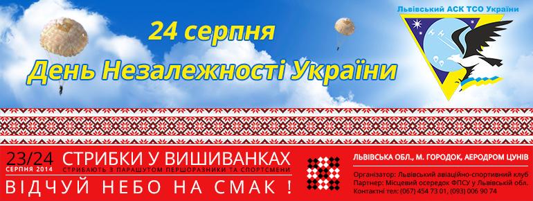 День Незалежності - стрибаємо з парашутом у вишиванках